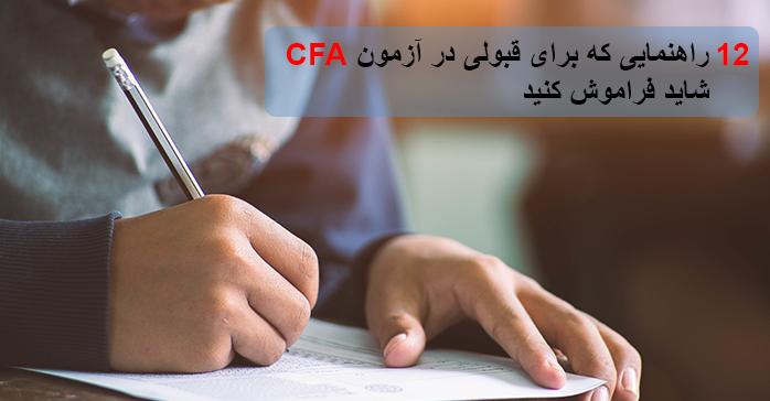 12 راهنمایی برای گذراندن امتحانات CFA