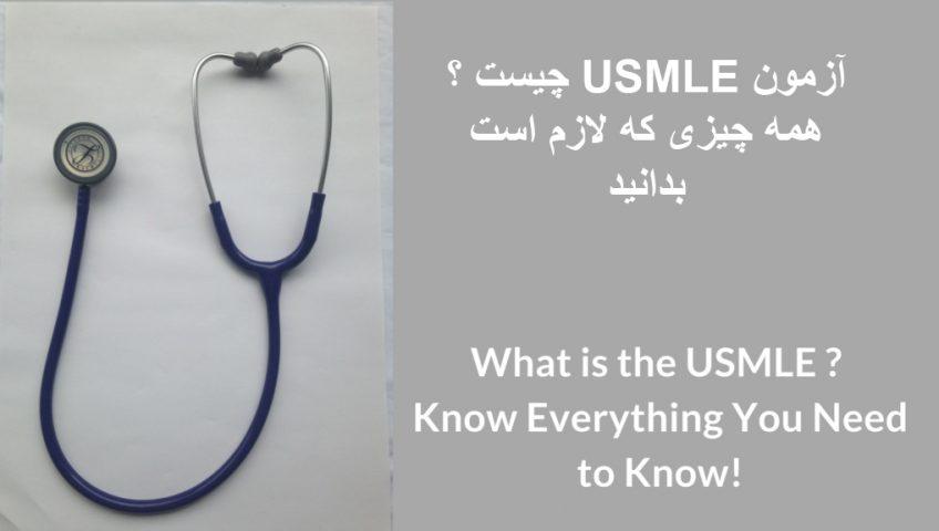 آزمون USMLE چیست ؟