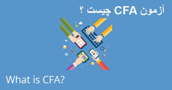 آشنایی کامل آزمون CFA - ثبت نام و پرداخت هزینه آزمون