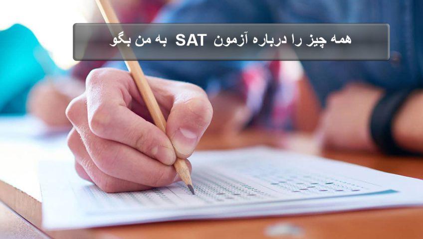 آزمون SAT چیست ؟ کاملترین توضیح درباره این تست