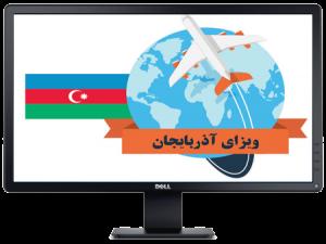 ویزای الکترونیکی باکو