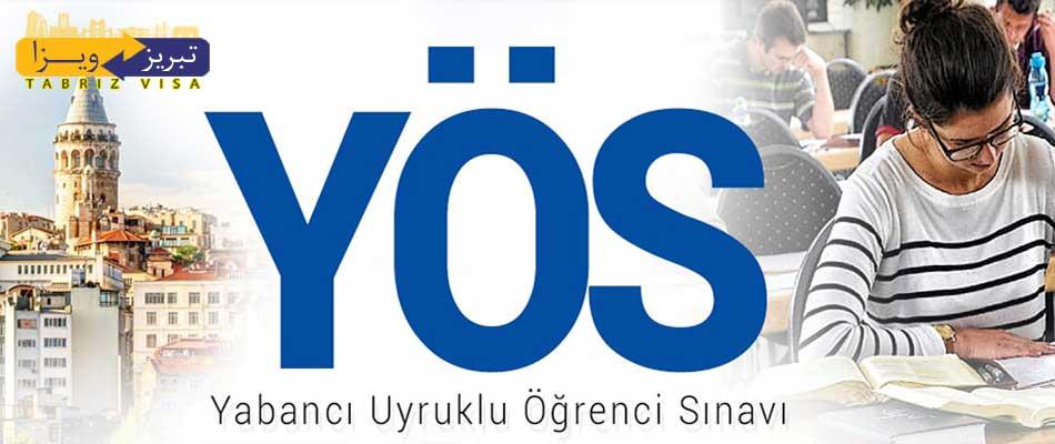 پرداخت هزینه ثبت نام آزمون یوس YÖS ترکیه