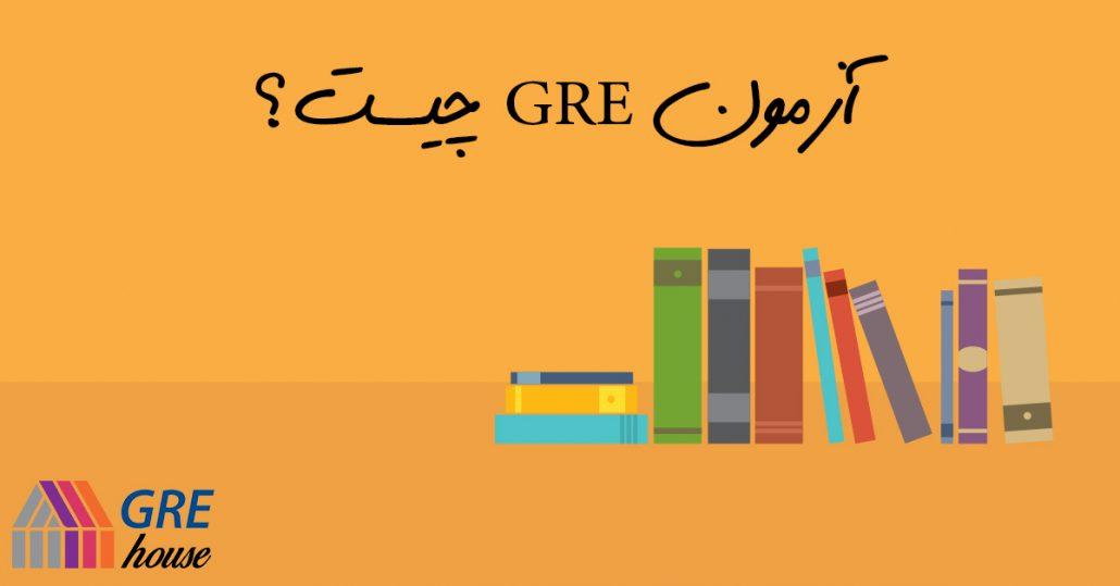 آزمون GRE چیست ؟