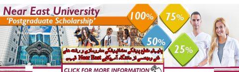 پذیرش از دانشگاه NearEast قبرس